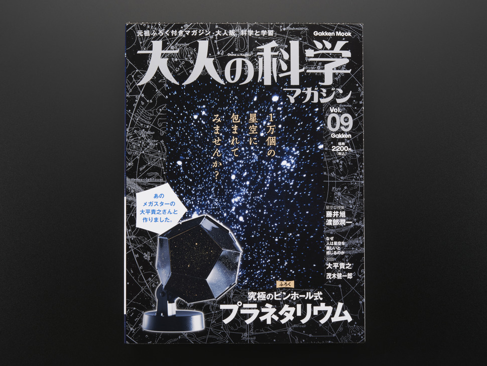 The Pinhole Planetarium Kit from Gakken